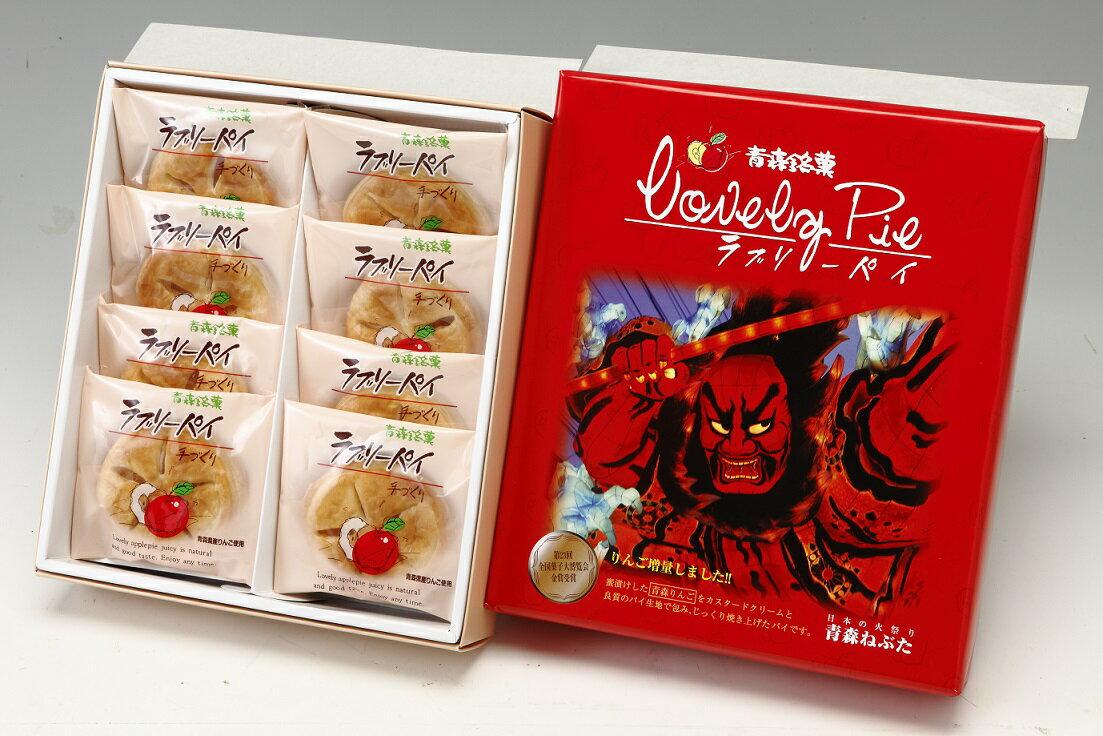 【はとや製菓】 ラブリーパイ 8個入(ねぶた柄・縞柄)送料込 洋菓子 パイ お菓子 おやつ お土産 手土産
