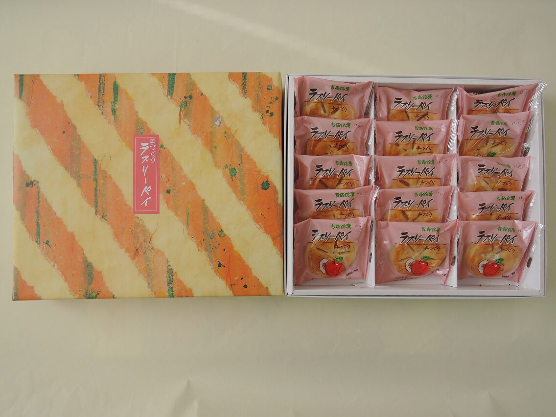 【はとや製菓】 ラブリーパイ 15個入 送料込 洋菓子 パイ お菓子 おやつ お土産 手土産