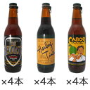 ケイズブルーイング12本セット(3種×各4本)【化粧箱入】【九州の地ビール】【RCP】【福岡土産】J53B09【冷蔵】