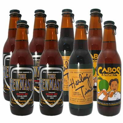 ケイズブルーイング 3種8本セット【化粧箱入】【九州の地ビール】【RCP】【福岡土産】J53B08【冷蔵】