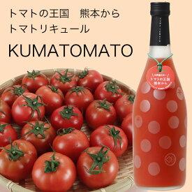 九州 ギフト 2019 堤酒造 くまとまと(8度/720ml)トマトのリキュールJ18Z16【常温】