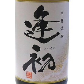 お歳暮 ギフト 2020 正春酒造 本格芋焼酎 逢初(25度/1800ml)白麹(河内源一郎産)J04Z01