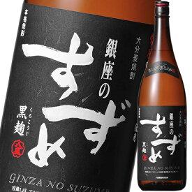 九州 ギフト 2021 八鹿酒造 銀座のすずめ 黒麹(25度/1800ml)大分麦焼酎J02Z04【常温】
