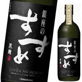 九州 ギフト 2021 八鹿酒造 銀座のすずめ 黒麹(25度/720ml)大分麦焼酎J02Z02【常温】