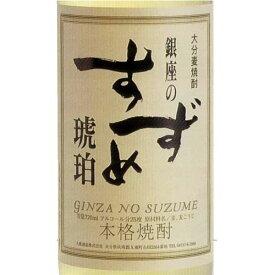 九州 ギフト 2021 八鹿酒造 銀座のすずめ 琥珀(25度/720ml)大分麦焼酎J02Z05【常温】