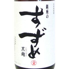 八鹿酒造 銀座のすずめ 黒麹(20度/1800ml)大分麦焼酎J02Z03【常温】