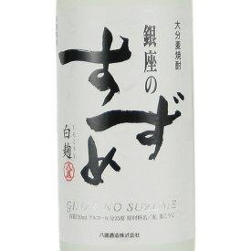 九州 ギフト 2021 八鹿酒造 銀座のすずめ 白麹(25度/720ml)大分麦焼酎J02Z01【常温】