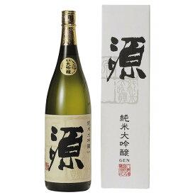 九州 ギフト 2020 八鹿酒造 純米大吟醸酒 源(15度/1800ml)日本酒J02Z11【常温】