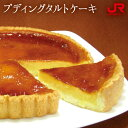 【ほがや】博多柳香 プディングタルトケーキ【常温】