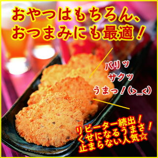 楽天せんべいランキング1位を記録福太郎辛子めんたい風味めんべい(2枚×20袋)