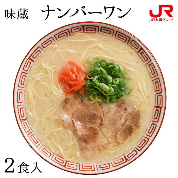 味蔵 博多豚骨ラーメン ナンバーワン(2食入)【長浜ラーメン】I80R04【福岡土産】【常温】