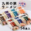 【九州丸一食品】九州の旅ラーメン 14食詰合せ【まるいち】【九州土産】I72Z14