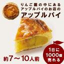 【林檎と葡萄の樹】アップルパイ(大)【福岡有名店】【福岡土産】I79J01【冷蔵】