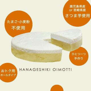 【花げしき】おいもっち(15cmホール)九州産さつまいものチーズケーキ
