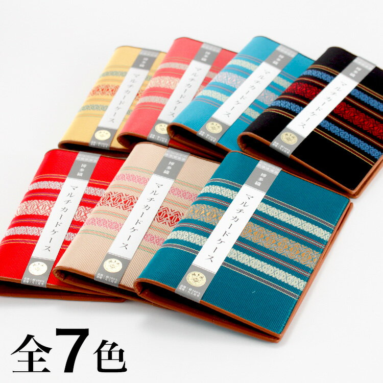 サヌイ織物 博多織 健康保険証・カード入れ【HO-3000】【博多の伝統工芸】【箱入】はかたおり【常温】