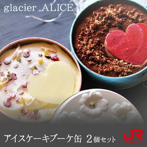 九州 ギフト 2021 glacier ALICE アイスケーキブーケ缶 2個セット バニラ ショコラ 【送料無料】 グラッシェ・アリス 九州 福岡 博多 アイスケーキ アイス 贈り物 お土産 お取り寄せ プチギフト