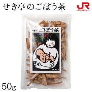 九州 ギフト 2020 せき亭のごぼう茶 50g 贈り物 お土産 郷土料理 お取り寄せ プレゼント プチギフト 常温