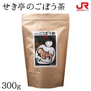 九州 ギフト 2020 せき亭のごぼう茶 300g 贈り物 お土産 郷土料理 お取り寄せ プレゼント プチギフト 常温