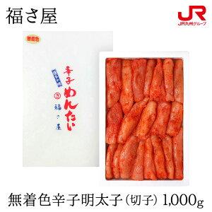九州 ギフト 2021 福さ屋 無着色辛子明太子(切子) 1,000g PFJ1kg 九州 福岡 博多 タラコ たらこ 贈り物 お土産 お取り寄せ プチギフト 冷蔵