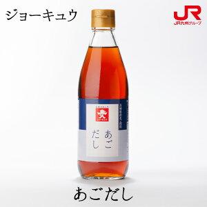 九州 ギフト 2021 ジョーキュウ あごだし 九州 福岡 博多 醤油 だし たれ つゆ 贈り物 お土産 お取り寄せ プチギフト 常温