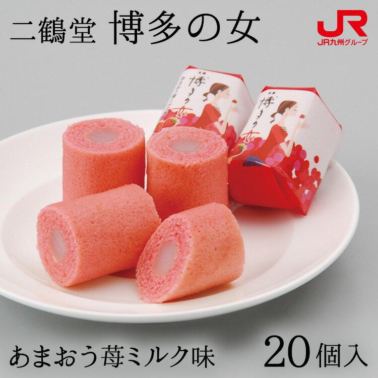 二鶴堂 博多の女 あまおう苺ミルク味 20個入(はかたのひと)バームクーヘン 小豆羊羹 常温