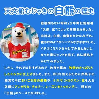 【鹿児島天文館むじゃき】本家白熊バラエティセット(6個入)【白くまアイスかき氷】【送料無料】I06Z00【お歳暮ギフト】