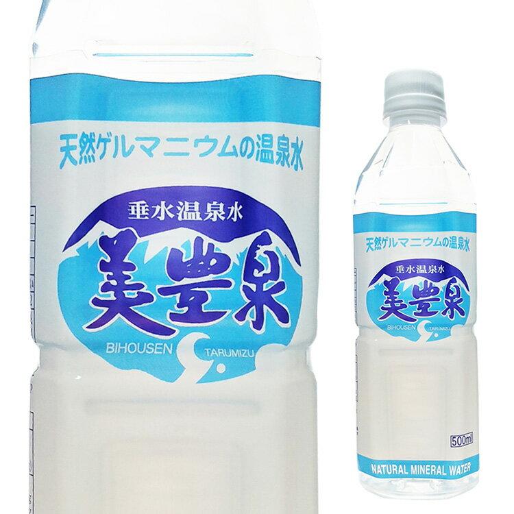 垂水温泉水 美豊泉(500ミリボトル×20本)(びほうせん)天然ゲルマニウムの温泉水送料無料 J53Y05