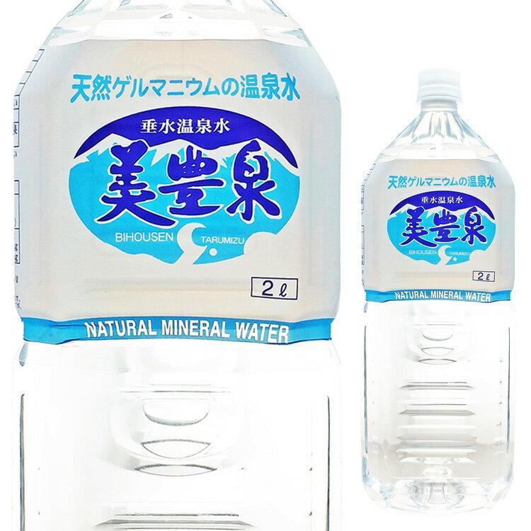 垂水温泉水 美豊泉(2リットル×6本)(びほうせん)天然ゲルマニウムの温泉水送料無料 J53Y15