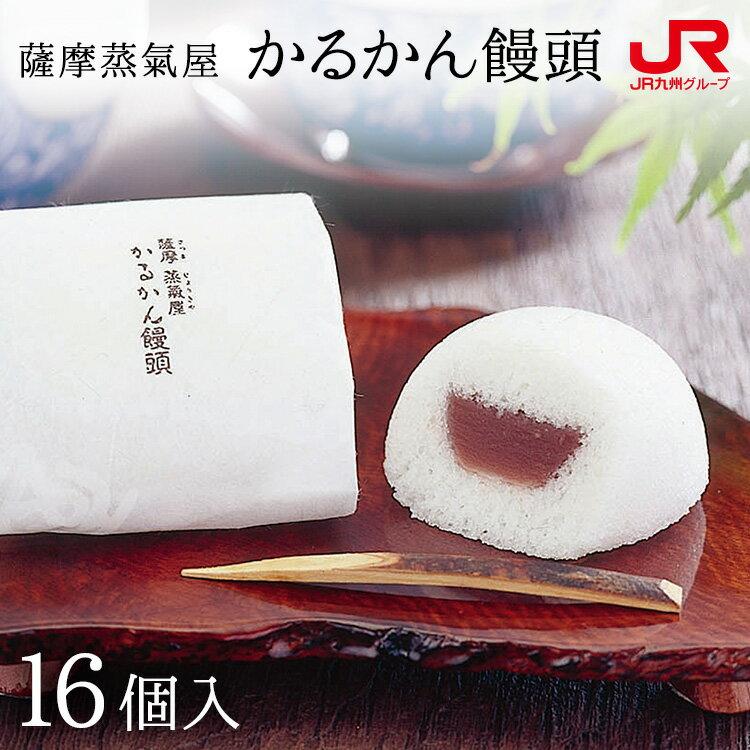 薩摩蒸気屋 かるかん饅頭(16個入)鹿児島 お土産 鹿児島 銘菓 和菓子 ギフト 詰め合わせ 常温