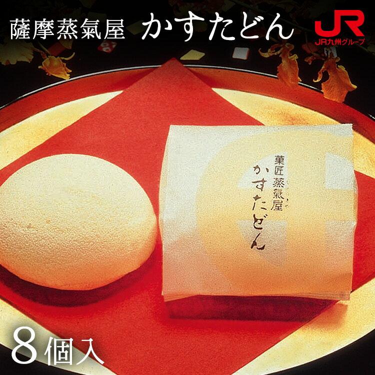 薩摩蒸気屋 かすたどん(8個入) 鹿児島 お土産 鹿児島 銘菓 和菓子 ギフト 詰め合わせ 常温
