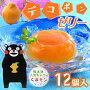 JAあしきたデコポンゼリー(12個入)【熊本名物デコポン使用】くまモン