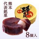 【お菓子の香梅】誉の陣太鼓(8個入)【熊本銘菓】【熊本土産】I81G03【常温】