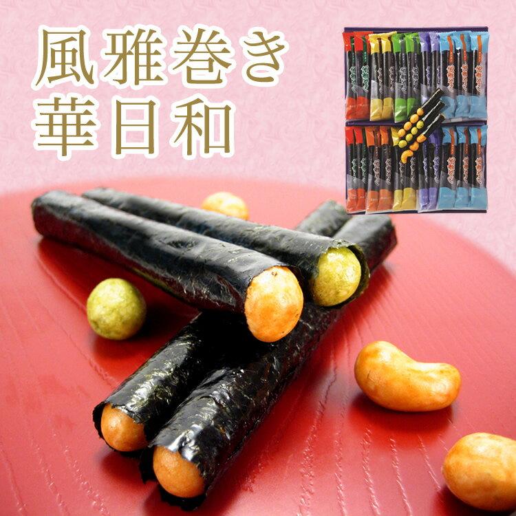 【風雅】風雅巻き 華日和(30本)【豆と海苔が香ばしい】【HB-20】【熊本土産】I81O04【常温】