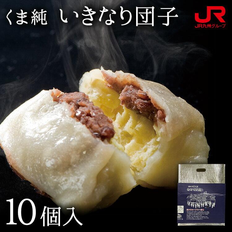 くま純 熊本名物いきなり団子(10個入)熊本 お土産 熊本 土産 さつまいも お菓子 唐芋 から芋 冷凍
