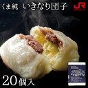 九州 ギフト 2020 くま純 熊本名物いきなり団子(20個入)熊本 お土産 熊本 土産 さつまいも お菓子 唐芋 から芋 冷凍