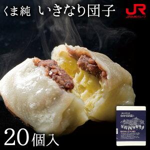 九州 ギフト 2021 くま純 熊本名物いきなり団子(20個入)熊本 お土産 熊本 土産 さつまいも お菓子 唐芋 から芋 冷凍