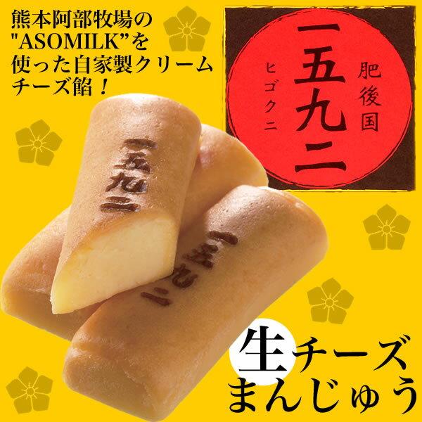 古今堂 生チーズ饅頭 一五九二(ヒゴクニ)(9個入)【阿蘇ファームランド】【阿蘇ミルクファーム】I80H16【常温】