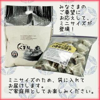 くま純ミニいきなり団子(30個入)(袋入り)(ご家庭用)【楽ギフ_のし】【楽ギフ_のし宛書】