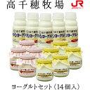 九州 ギフト 2020 高千穂牧場 ヨーグルトセット (瓶ヨーグルト5個・瓶いちごヨーグルト4個・のむヨーグルト5本) 【…