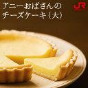 九州 ギフト 2020 カース・ケイク タンテ・アニーおばさんのチーズケーキ(大) ハウステンボス お土産 長崎 お土産 …