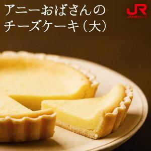 九州 ギフト 2021 カース・ケイク タンテ・アニーおばさんのチーズケーキ(大) ハウステンボス お土産 長崎 お土産 チーズタルト ベイクドチーズケーキ スイーツ お取り寄せ ギフト 冷蔵