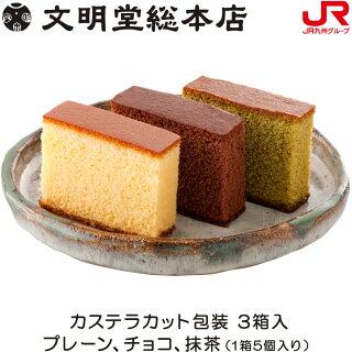 文明堂総本店カステラカット包装3箱入