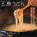 長崎五島手延うどん 波の絲(200g×8袋)あごだしスープ10食付 GS-S ギフト 長崎土産 ...