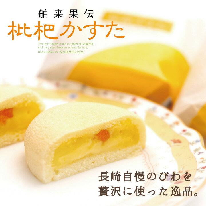 唐草 枇杷かすた(6個入)びわI84N09【長崎土産】【常温】