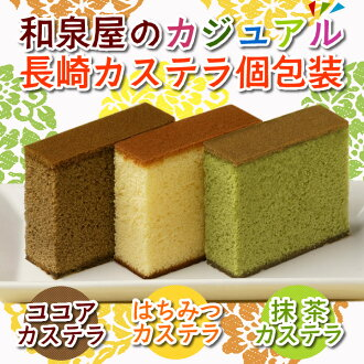 和泉屋休闲长崎卡斯提拉个包装十锦8个装(蜂蜜、抹茶、可可)I82H04