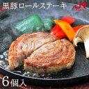ロールステーキ
