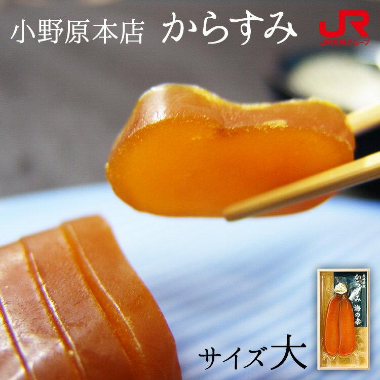 長崎名産 小野原本店 からすみ(大) 唐墨 カラスミ 珍味(おつまみ) 長崎 お土産 ギフト 常温