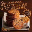 九十九島グループごまのチュイール(16枚入)Tuile au Sesame【長崎土産】I29Z19【常温】