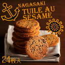 九十九島グループごまのチュイール(24枚入)Tuile au Sesame【長崎土産】I29Z20【常温】