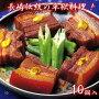 東坡煮(とうばに)詰合せ(10個入)